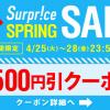 Surprice、海外航空券・ツアーで使える3,500円引きクーポン!4月25日(火)から4日間限定配布