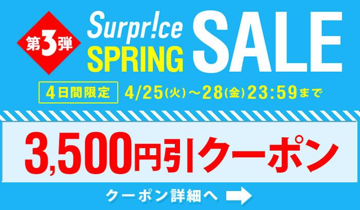 Surprice:3,500円引きクーポン配布