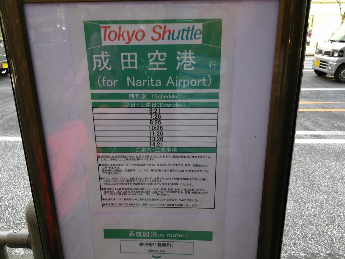銀座駅を経由するバスは1日7便