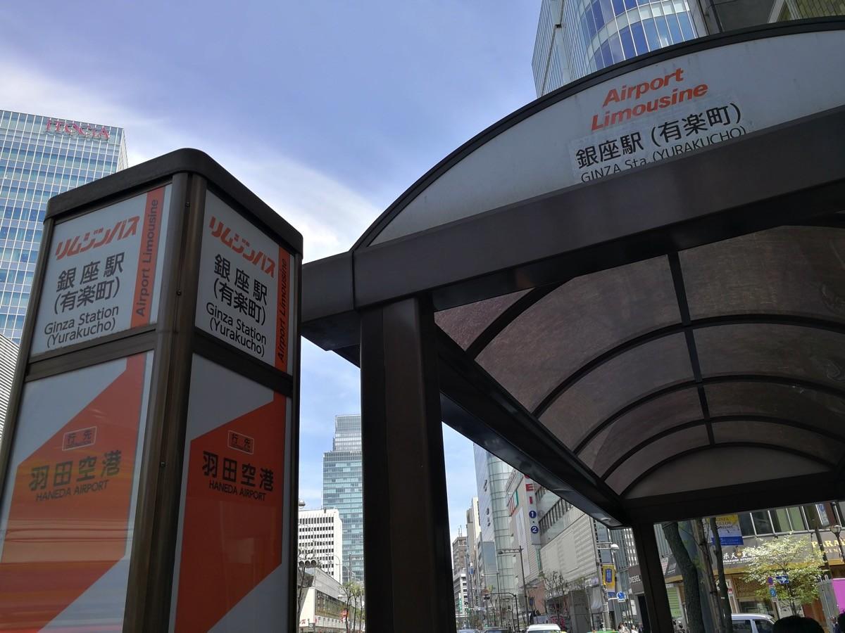 東京シャトル 銀座駅バス停