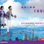 香港エクスプレス:福岡から香港が片道180円のセール!日替わりセール第2弾は福岡・釜山・チェンマイが対象