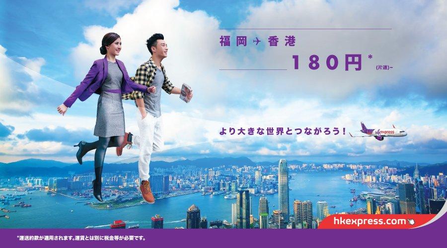 香港エクスプレス:福岡〜香港が片道180円のセール