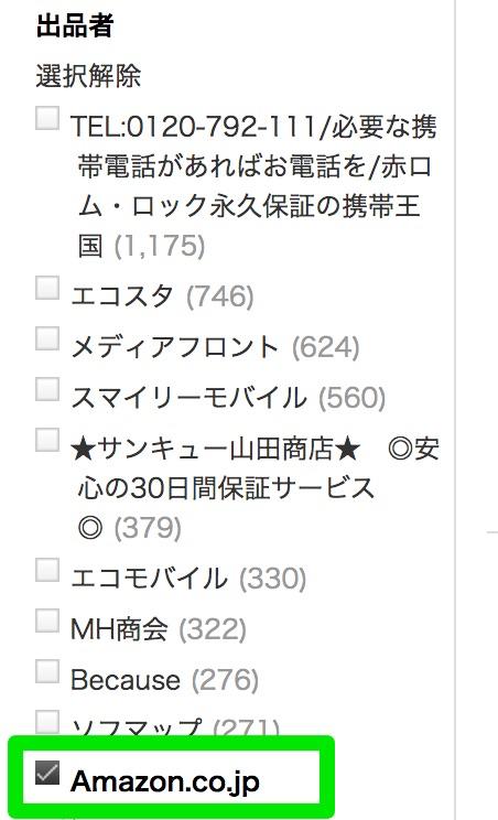 カテゴリ別ページの左側にある「出品者」を選択