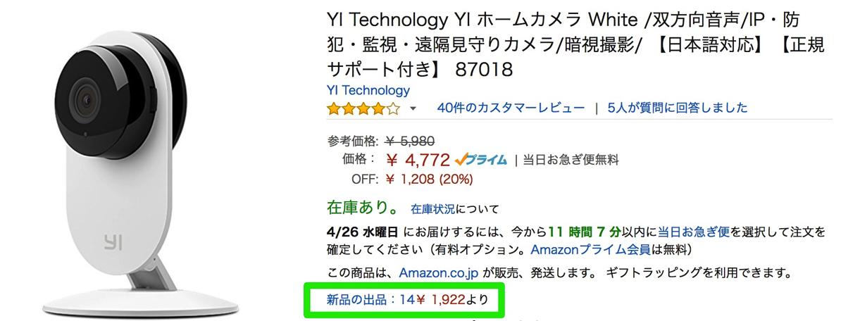 「YI ホームカメラ」Amazon.co.jpでは4,772円、マーケットプレイスでは1,922円