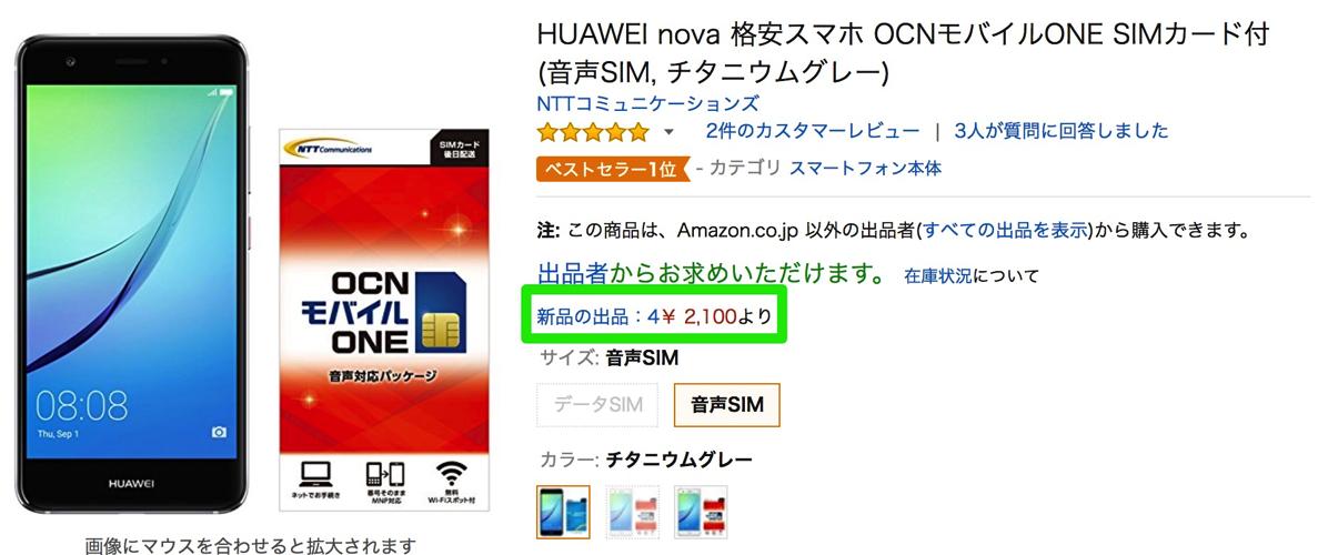 HUAWEI novaが2,100円と表示される