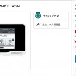 イオシス、ドコモ系格安SIMで使えるモバイルWi-Fiルータ「HW-01F」中古品を3,980円で販売