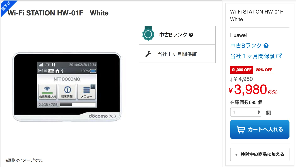 Wi-Fi STATION HW-01F White - イオシス