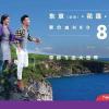 香港エクスプレス:羽田から香港が片道180円!4月28日(金)深夜1時よりセール開催