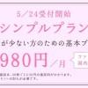 カケホーダイ→シンプルプランに料金プランを変更してみた