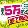 ドコモオンラインショップ、dポイント最大5万ポイントキャンペーンを5月7日まで延長
