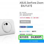 ASUS、公式オンラインストアでZenFone Zoom箱破損品を税込24,800円に値下げ