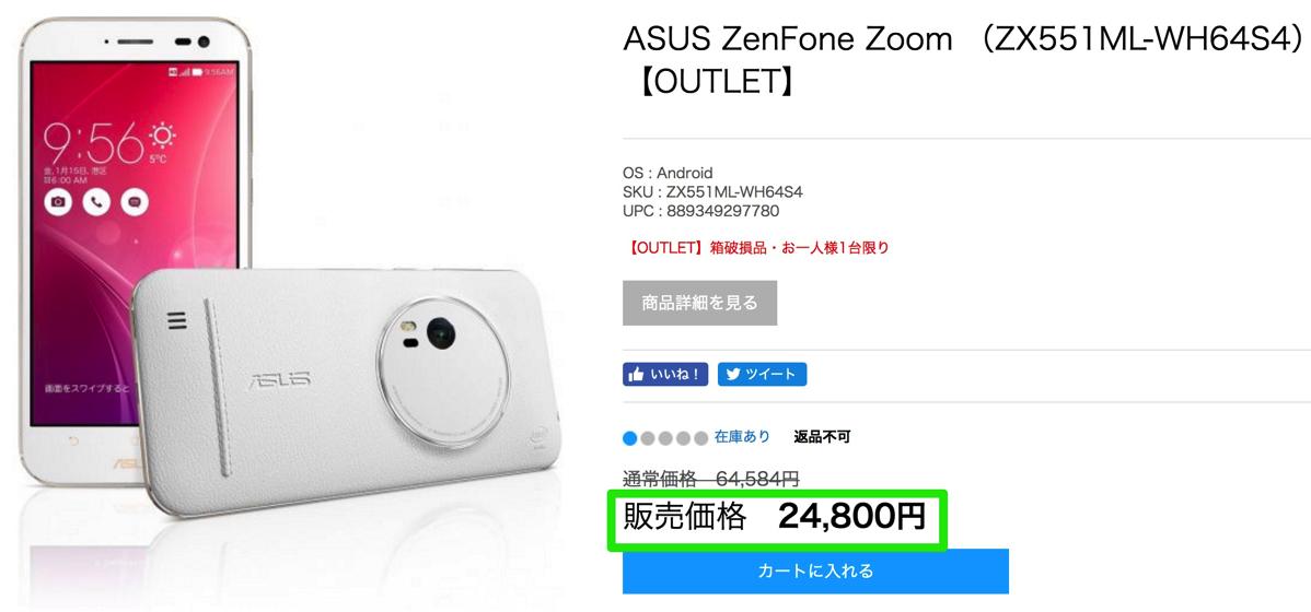 ASUS:公式オンラインストアでZenFone Zoom(箱破損品)を24,800円で販売