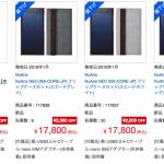 イオシス、新品のNuAns NEO本体のみ14,800円、ケースセットが17,800円のセール開催