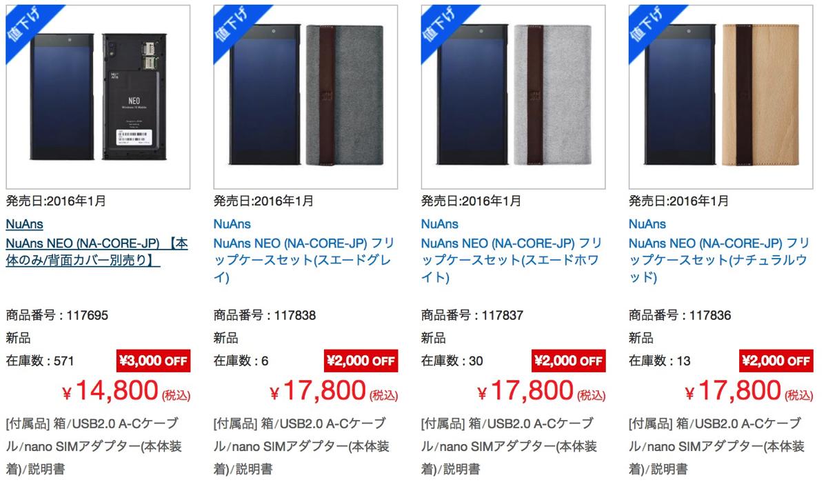 イオシス、新品のNuAns NEO本体のみ14,800円、ケースセットが17,800円のセール