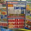中古iPhone 5sが10,800円で多数販売中、ドコモの下取り額は15,000円