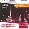 中国聯通香港「跨境王」4G版に日本語説明版パッケージ登場