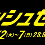 Surprice、ソウル直行便8,400円、台北直行便12,800円、ホノルル直行便39,000円などのセール!