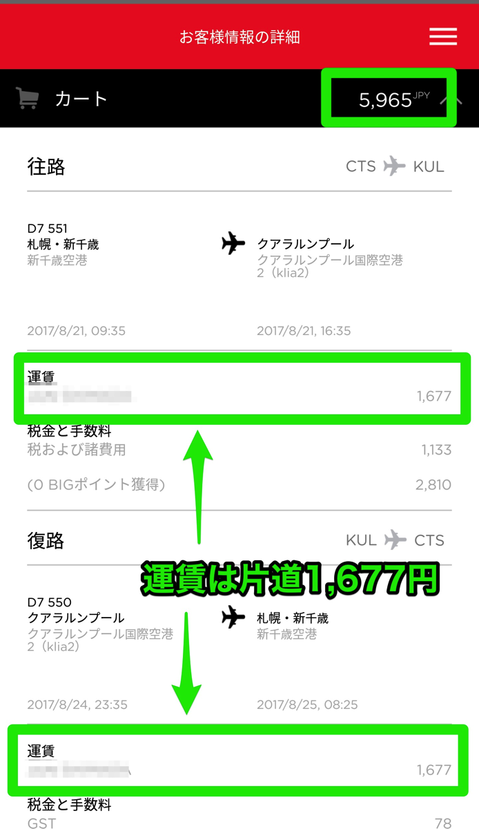 札幌↔クアラルンプールが総額6,000円