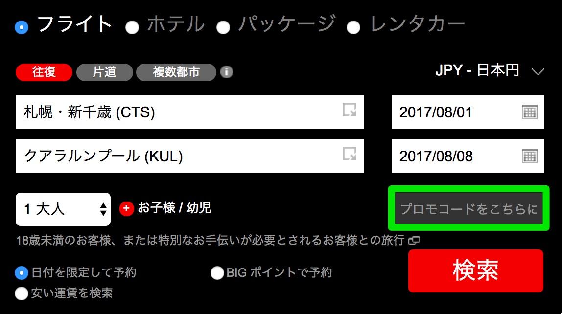 エアアジア:札幌→クアラルンプールが90%割引になるプロモコード配布