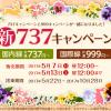 春秋航空、日本国内線が片道737円、国際線が片道999円からのセール!5月7日(日)12時より