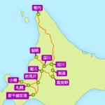 JR北海道、新千歳空港から道北エリアが乗り放題の「きた北海道フリーパス」発売、バニラエア・Peach利用者限定、有効期間4日間で12,500円