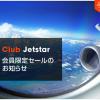 ジェットスター、有料会員限定セールを5月10日(水)11時より開催、日本国内線が対象か
