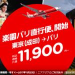 インドネシア・エアアジアX、成田〜バリ島線を増便!記念セールは片道11,900円
