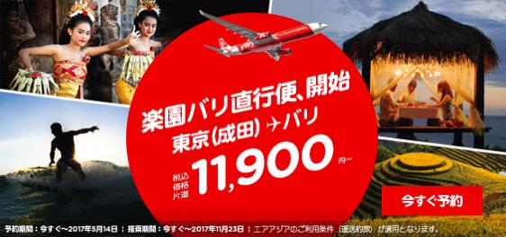インドネシア・エアアジアX:成田〜バリ島が片道11,900円のセール!