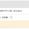 ワイモバイル、月間7GB使えるモバイルWi-Fiルータが本体代19,000円で月額900円、ただし三年目は月額2,600円