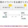 インドネシア・エアアジアXのセール航空券はSurpriceのクーポン割引対象!成田→バリ島が片道8,910円から