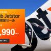 ジェットスター・ジャパン、Club Jetstar会員限定セール、日本国内線が片道2,990円から