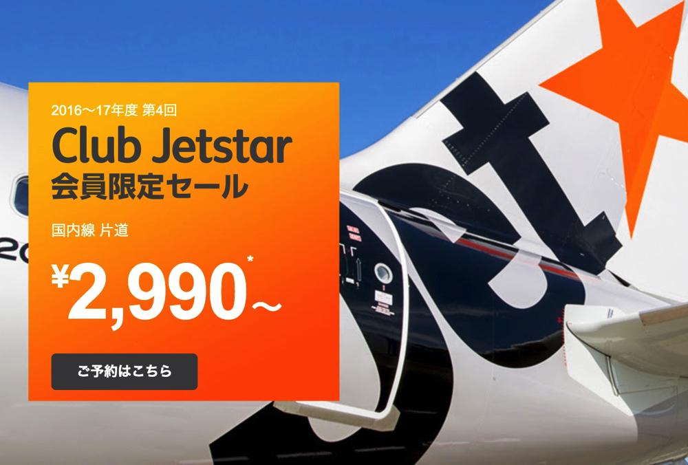 Club Jetstar会員限定セール