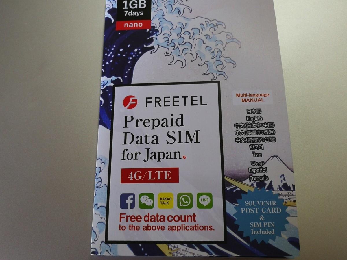 FREETEL Prepaid Data SIM for Japan
