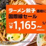 ジェットスター・ジャパン:国際線全線が片道1,165円から!5月12日(金)18時にセール開始