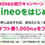 【mineo】紹介キャンペーンを8月末まで延長、紹介元と紹介先の両方にAmazonギフト券1,000円分プレゼント