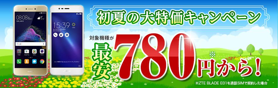 楽天モバイル:初夏の大特価キャンペーン