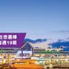 香港エクスプレス:福岡-香港を週19便へ増便、7月11日から
