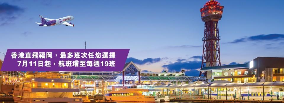 香港エクスプレス:福岡-香港を週19便へ増便