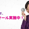 香港エクスプレス、往復購入で日本→香港が片道100円のセール!