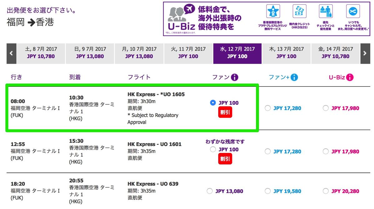 香港エクスプレス:福岡→香港を週19便に増便