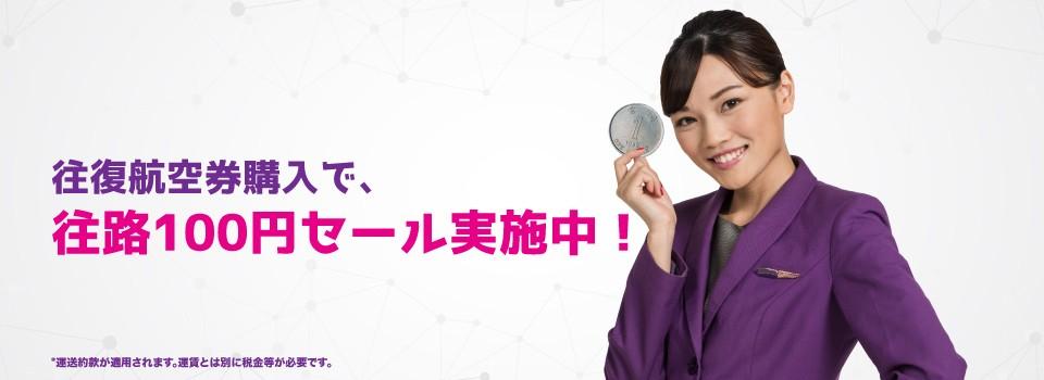 香港エクスプレス:往復購入で香港が片道100円セール!