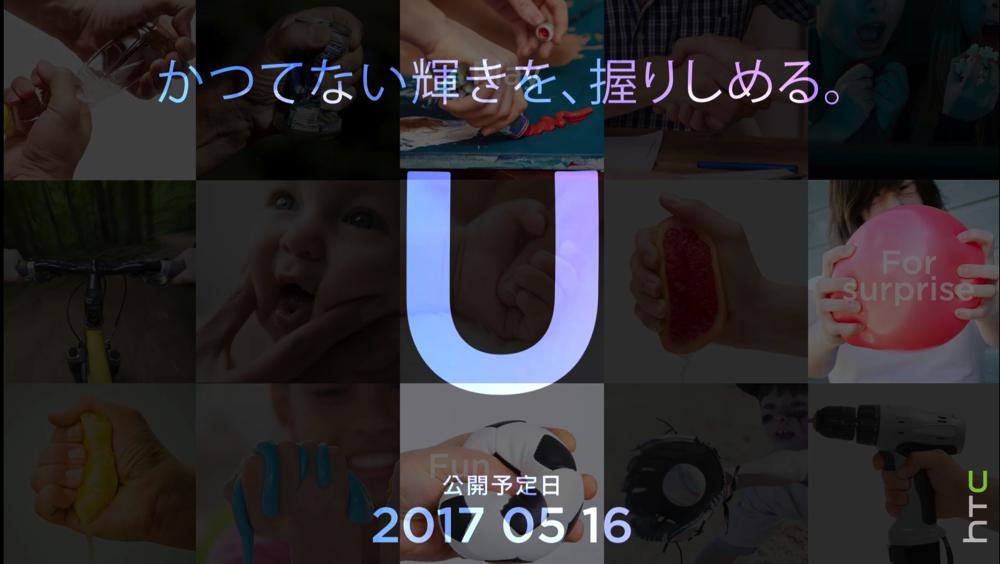 HTC、5月16日(火)15時より新製品発表会を開催