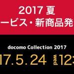 ドコモ、2017年夏モデル・新サービス発表会を5月24日(水)開催、同日12時からライブ配信、メディア向け展示エリアから潜入レポートも