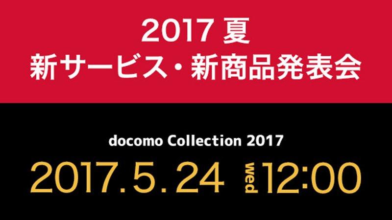 ドコモ:2017年夏 新サービス・新商品発表会を開催