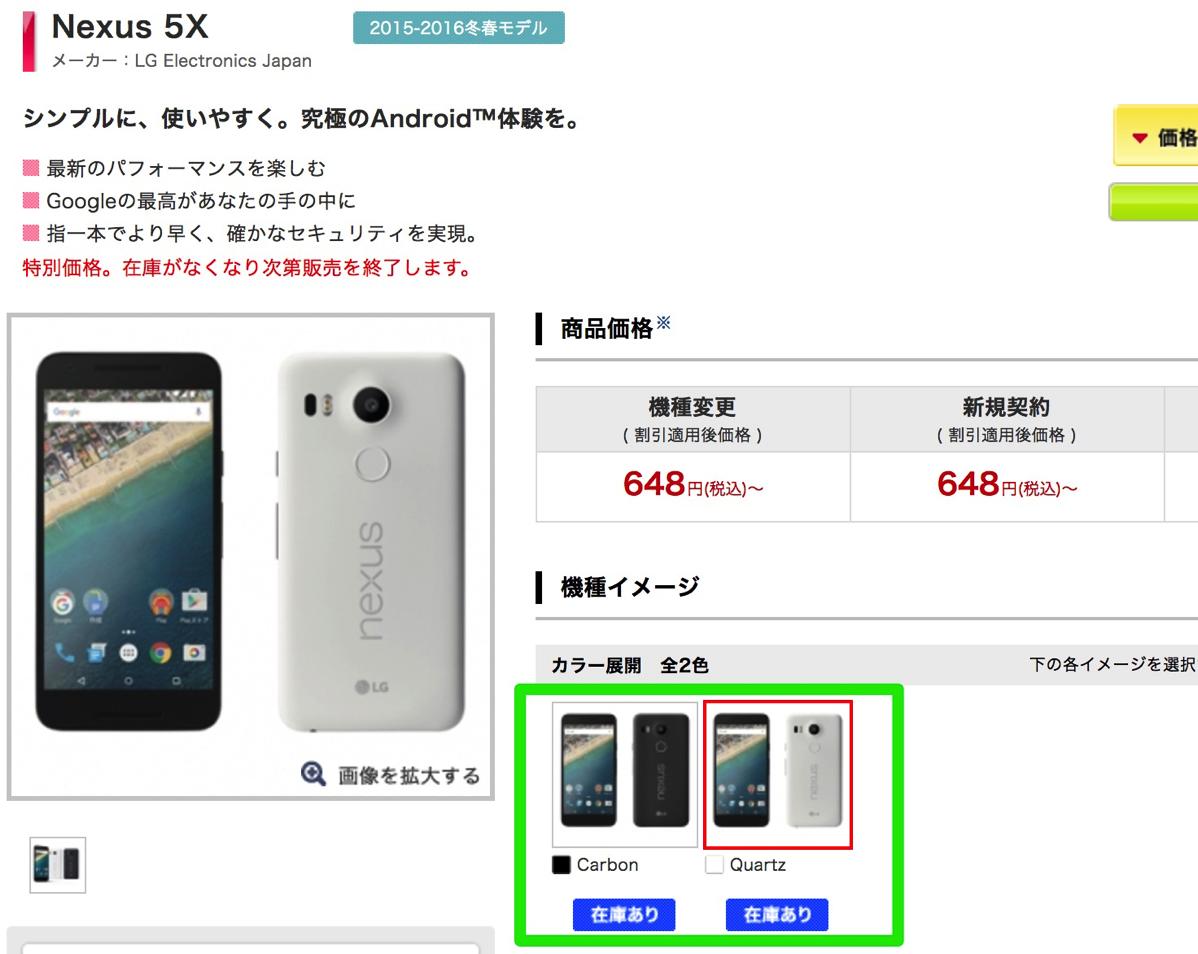 ドコモオンラインショップ:Nexus 5Xを再入荷