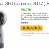 Expansys、Gear 360新モデルを取扱い開始、本体価格28,000円より