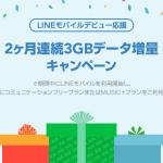 LINEモバイル、新規契約でデータ通信量を2カ月×3GB増量キャンペーンを8月末まで開催!