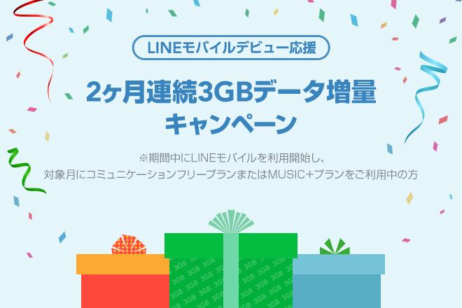 LINEモバイル:2カ月連続3GBデータ増量キャンペーンを8月末まで開催