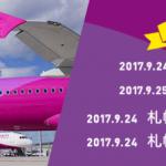 Peach、仙台〜札幌、仙台〜台北、札幌〜福岡、札幌〜台北を9月下旬に開設!