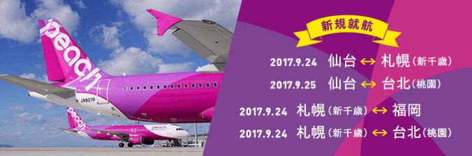 Peach:仙台〜札幌、仙台〜台北を2017年9月に開設